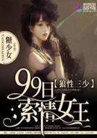 狼性三少:99日索情女王
